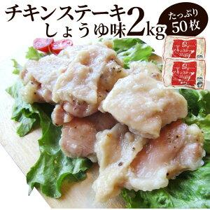 ジューシー チキンステーキ 2kg (50個入) しょうゆ味 鶏もも 冷凍 惣菜 お弁当 レンジOK お花見 花見 弁当 お重 行楽 行楽弁当 オードブル パーティー 冷凍 当日発送対象