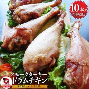 スモークターキー 10本(5本入り×2袋) オードブル パーティー 七面鳥 骨付き テーマパーク 燻製 温めるだけ 手軽 冷凍 惣菜 取り寄せ グルメ あす楽