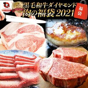 肉の福袋 2021年 ダイヤモンド メガ盛り 総重量3kg( 4種 食べ比べ )完全赤字の肉袋!焼くだけ&レンジで簡単調理!ランキング1位&人気のお肉ばかりの豪華セット 福袋 牛肉 焼肉セット 焼