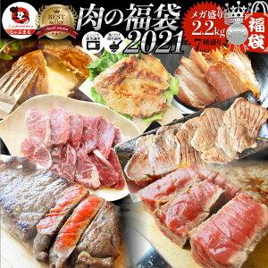 肉の福袋 2021年 シルバー メガ盛り 総重量2.25kg( 7種 食べ比べ )国産牛ステーキ&牛タン入り! 完全赤字の肉袋!簡単調理 ランキング1位&人気のお肉ばかりの豪華セット 福袋 牛肉 焼肉セ