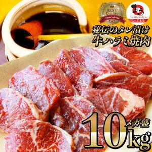 牛ハラミ焼肉(タレ漬け)10kg(250g×40) タレ 秘伝 焼肉セット 焼肉 ランキング1位 やきにく ハラミ アウトドア お家焼肉 レジャー 送料無料 バーベキュー 肉 食材 セット バーベキューセッ