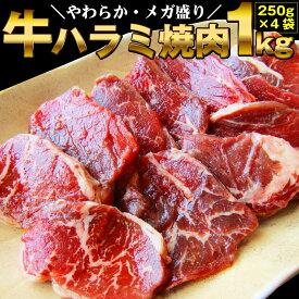 牛 ハラミ 焼肉(サガリ)1kg(250g×4P)牛肉 メガ盛り バーベキュー用 美味しい ホットプレート 焼肉 (*当日発送対象) 赤身 贅沢 BBQ やきにく おトク お徳用 送料無料 オーストラリア産 あす楽 肉 通販 お取り寄せ グルメ 父の日