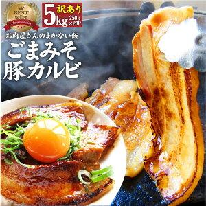 訳あり ごまみそ豚カルビ焼肉 お肉屋さんの本気の焼肉 メガ盛り 5kg (250g×20) 訳アリ 焼肉セット 在庫処分 秘伝のタレ漬け 豚肉 カルビ バーベキュー 焼肉 豚みそ 焼くだけ 食べ物 アウトドア