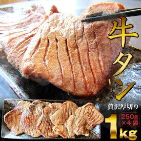 お中元 ギフト 肉 牛肉 牛タン 焼肉 1kg (250g×4P)父の日 プレゼント 厚切り 約8人前 食品 贈答 お祝い 御祝 内祝い お取り寄せ 冷凍 送料無料
