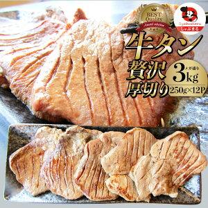 肉 ギフト お中元 敬老の日 2021 牛肉 牛タン 焼肉 3kg (250g×12P)厚切り 約24人前 食品 贈答 お祝い 御祝 内祝い お取り寄せ 冷凍 焼肉セット 焼肉 ランキング1位 送料無料 バーベキュー 肉 食材