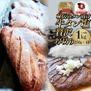 肉 ギフト 牛肉 牛タン塩だれ 焼肉 1kg (250g×4P)厚切り 約8人前 食品 贈答 お祝い 御祝 内祝い お取り寄せ 冷凍 送料無料