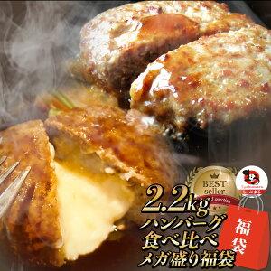 ハンバーグ 福袋 2種食べ比べ セット 2.2kg (プレーン100g×12個、チーズイン100g×10個) 温めるだけ レンジ 冷凍 惣菜 お弁当 あす楽 業務用 温めるだけ レンチン 冷食 送料無料