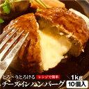 チーズ イン ハンバーグ メガ盛り 1kg (100g×10枚) 冷凍 惣菜 お弁当 あす楽 業務用 温めるだけ レンチン 冷食 送料…