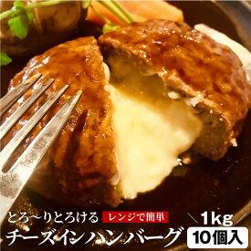 チーズ イン ハンバーグ メガ盛り 1kg (100g×10枚) 冷凍 惣菜 お弁当 あす楽 業務用 温めるだけ レンチン 冷食 送料無料