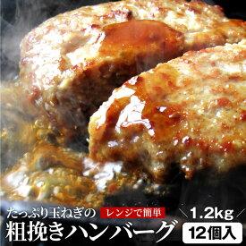 ハンバーグ 玉ねぎの旨味たっぷり 粗挽き メガ盛り 1.2kg (100g×12枚) 冷凍 惣菜 お弁当 あす楽 業務用 温めるだけ レンチン 冷食 送料無料