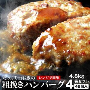 ハンバーグ 玉ねぎの旨味たっぷり 粗挽き メガ盛り 4.8kg (100g×48枚)(1.2kg×4袋セット) 冷凍 惣菜 お弁当 あす楽 業務用 温めるだけ レンチン 冷食 送料無料
