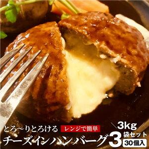 チーズ イン ハンバーグ メガ盛り 3kg (1kg×3袋) 冷凍 惣菜 お弁当 あす楽 業務用 温めるだけ レンチン 冷食 送料無料