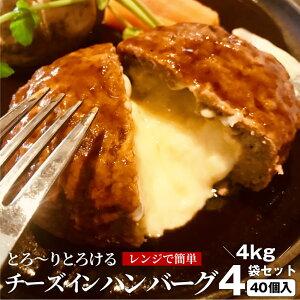 チーズ イン ハンバーグ メガ盛り 4kg (1kg×4袋) 冷凍 惣菜 お弁当 あす楽 業務用 温めるだけ レンチン 冷食 送料無料