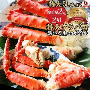 特大タラバ蟹 2kg 贅沢 生 ボイル カニ かに タラバガニ 蟹 たらば蟹 送料無料 お取り寄せグルメ 冷凍食品 ギフト お歳暮 御歳暮 プレゼント 年末年始