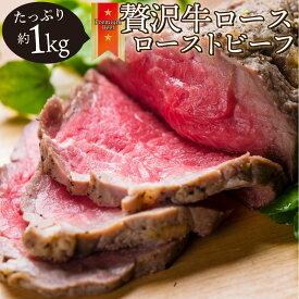 訳あり ローストビーフ 牛ロース プレゼント 切るだけ 熟成牛 お取り寄せ 熟成肉 おつまみ 高級 ソース付き 惣菜 肉 ギフト お中元 父の日 2021 オードブル 約1kg 送料無料