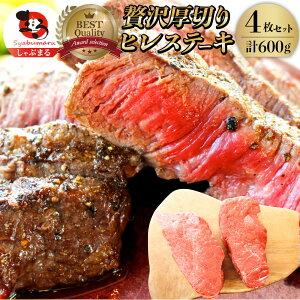 牛肉 ヒレ ステーキ 詰め合わせ 150g×4枚セット 赤身 牛 肉 ステーキ肉 ヒレ肉 ひれ バーベキュー BBQ 通販 お取り寄せ グルメ ギフト プレゼント 誕生日 送料無料