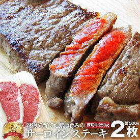 敬老の日 プレゼント ギフト 肉 サーロイン ステーキ 2枚 厚切り 250g×2枚 セット プレゼント リッチな 赤身 贅沢 牛肉 送料無料 オーストラリア産 買えば買うほど オマケ あす楽 通販 お取り寄せ グルメ 誕生日 牛