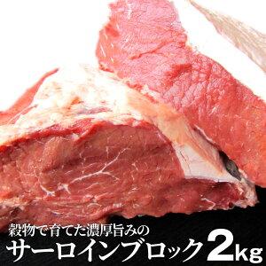 サーロイン ブロック 2kg ステーキ用 赤身 オーストラリア産 プレゼント リッチな 赤身 贅沢 牛肉 送料無料