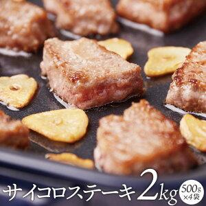 柔らか 牛 サイコロ ステーキ 2kg(500g×4袋)【 サイコロ ステーキ 柔らか 】