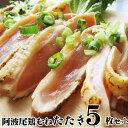 阿波尾鶏 むね たたき 200g×5枚 胸肉 鶏肉 たたき 鶏たたき 鳥 タタキ 逸品 おつまみ 取り寄せ 徳島ヘルシ— 低糖質 …