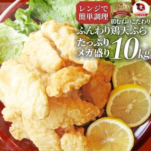 惣菜 冷凍 レンジ メガ盛り 10kg 若鶏のとり天 鶏の天ぷら 鶏天 お惣菜 天ぷら 揚げ物 鶏 鳥 チキン パーティ お弁当 弁当 おつまみ 簡単調理 冷凍食品 食品 時短 非常食 家飲み