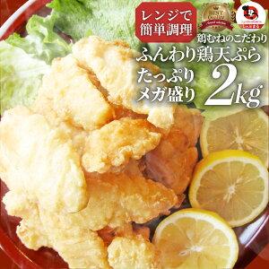 惣菜 冷凍 レンジ メガ盛り 2kg 若鶏のとり天 鶏の天ぷら 鶏天 お惣菜 天ぷら 揚げ物 鶏 鳥 チキン パーティ お弁当 弁当 おつまみ 簡単調理 冷凍食品 食品 時短 非常食 家飲み