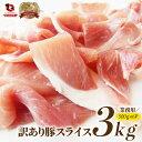 訳あり 豚ウデ スライス 3kg(500g×6パック)カナダ産 肉 豚 ストック 業務用 便利 小分け 保存 行楽 弁当 丼 パーテ…