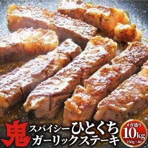 牛肉 肉 焼肉 鬼スパイシーひとくちガーリックステーキ 10kg(250g×40) 赤身 贅沢 おトク お徳用 送料無料 あす楽 肉 通販 お取り寄せ グルメ アウトドア お家焼肉 レジャー 送料無料 バーベキ