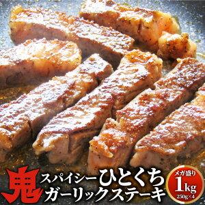 牛肉 肉 焼肉 鬼スパイシーひとくちガーリックステーキ 1kg(250g×4) 赤身 贅沢 おトク お徳用 送料無料 あす楽 肉 通販 お取り寄せ グルメ アウトドア お家焼肉 レジャー 送料無料 バーベキ