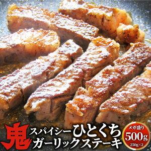 牛肉 肉 焼肉 鬼スパイシーひとくちガーリックステーキ 500g(250g×2) 赤身 贅沢 おトク お徳用 送料無料 あす楽 肉 通販 お取り寄せ グルメ アウトドア お家焼肉 レジャー 送料無料 バーベキ