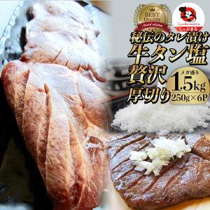 肉 ギフト 母の日 父の日 2021 牛肉 牛タン塩だれ 焼肉 1.5kg (250g×6P)厚切り 約12人前 食品 贈答 お祝い 御祝 内祝い お取り寄せ 冷凍 焼肉セット 焼肉 ランキング1位 送料無料 バーベキュー 肉