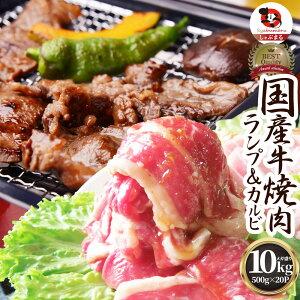 牛肉 肉 焼肉 国産 牛ランプ&カルビミックス焼肉10kg(500g×20P)赤身 贅沢 おトク お徳用 送料無料 あす楽 肉 通販 お取り寄せ グルメ アウトドア お家焼肉 レジャー 送料無料 バーベキュー