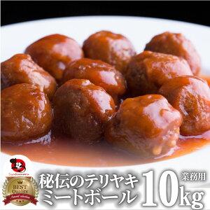 徳用!メガ盛りタレ付き肉だんご 10kg(1kg×10個)(12時までの御注文で、土日祝を除く) 鶏 肉団子 にくだんご ミートボール 惣菜 お取り寄せ お弁当 弁当
