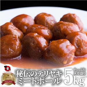 徳用!メガ盛りタレ付き肉だんご 5kg(1kg×5個)(12時までの御注文で、土日祝を除く) 鶏 肉団子 にくだんご ミートボール 惣菜 お取り寄せ お弁当 弁当