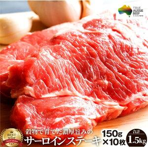 肉 ギフト 母の日 サーロイン ステーキ 10枚 セット 150g×10枚 プレゼント リッチな 赤身 贅沢 牛肉 送料無料 オーストラリア産 あす楽 通販 お取り寄せ グルメ 誕生日 牛 オージー・ビーフ