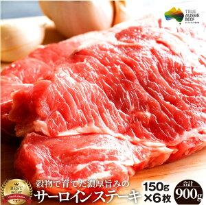 肉 ギフト サーロイン ステーキ 6枚 セット 150g×6枚 プレゼント リッチな 赤身 贅沢 牛肉 送料無料 オーストラリア産 あす楽 通販 お取り寄せ グルメ 誕生日 牛 オージー・ビーフ