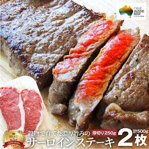 肉 ギフト お中元 敬老の日 2021 サーロイン ステーキ 2枚 厚切り 250g×2枚 セット プレゼント リッチな 赤身 贅沢 牛肉 送料無料 オーストラリア産 買えば買うほど オマケ あす楽 通販 お取り寄