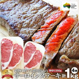 肉 ギフト サーロイン ステーキ 4枚 厚切り 250g×4枚 セット プレゼント リッチな 赤身 贅沢 牛肉 送料無料 オーストラリア産 あす楽 通販 お取り寄せ グルメ 誕生日 牛 オージー・ビーフ
