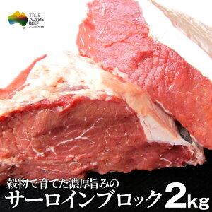 サーロイン ブロック 2kg ステーキ用 赤身 オーストラリア産 プレゼント リッチな 赤身 贅沢 牛肉 送料無料 オージー・ビーフ