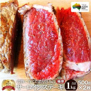 肉 ギフト 母の日 サーロイン ステーキ 1kg(500g×2枚) リッチな 赤身 贅沢 プレゼント 牛肉 送料無料 オーストラリア産 あす楽 通販 お取り寄せ グルメ 誕生日 牛 オージー・ビーフ
