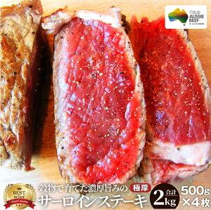 肉 ギフト 母の日 サーロイン ステーキ 2kg(500g×4枚) リッチな 赤身 贅沢 プレゼント 牛肉 送料無料 オーストラリア産 あす楽 通販 お取り寄せ グルメ 誕生日 牛 オージー・ビーフ
