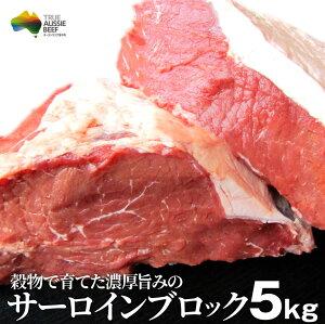 サーロイン ブロック 5kg ステーキ用 赤身 オーストラリア産 プレゼント リッチな 赤身 贅沢 牛肉 送料無料 オージー・ビーフ