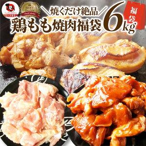 ジューシー 鶏もも 焼肉 漬け 福袋 3種 食べ比べ セット( チーズダッカルビ 照り焼き 塩麹 ) 6kg (500g×12) BBQ 焼肉セット 焼肉 ランキング1位 バーベキュー 鶏もも 食べ物 鶏肉 アウトドア お