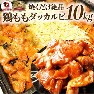 旨辛 ジューシー 鶏もも チーズダッカルビ 10kg (500g×20)(簡単・チーズを入れるだけ)BBQ 焼肉 バーベキュー 鶏もも 食べ物 鶏肉 アウトドア お家焼肉 レジャー 焼肉用 業務用 送料無料