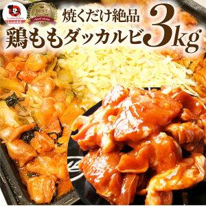 旨辛 ジューシー 鶏もも チーズダッカルビ 3kg (500g×6)(簡単・チーズを入れるだけ) BBQ 焼肉 バーベキュー 鶏もも 食べ物 鶏肉 アウトドア お家焼肉 レジャー 焼肉用 業務用 送料無料