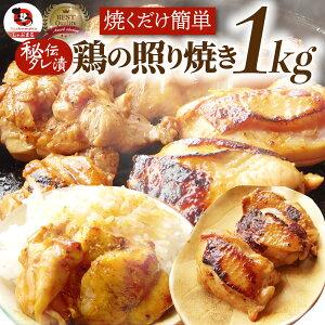 鶏の照り焼き メガ盛り 1kg 500g×2p 焼くだけ簡単!秘伝のタレ漬け 買えば買うほどおまけ付 鶏肉 テリヤキ もも タレ たれ漬 冷凍 モモ 照り トリモモ 焼くだけ 送料無料