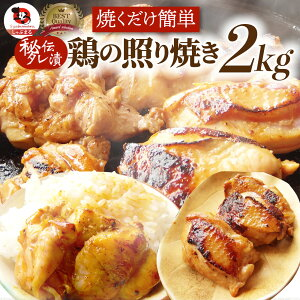 鶏の照り焼き メガ盛り 2kg 500g×4p 焼くだけ簡単!秘伝のタレ漬け 買えば買うほどおまけ付 鶏肉 テリヤキ もも タレ たれ漬 冷凍 モモ 照り トリモモ 焼くだけ 送料無料