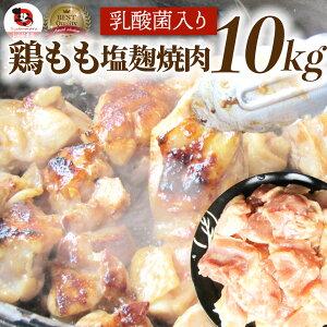 ジューシー鶏ももの塩麹漬け 焼肉 10kg (500g×20) BBQ 焼肉 バーベキュー 鶏もも 食べ物 鶏肉 アウトドア お家焼肉 レジャー 焼肉用 業務用 送料無料