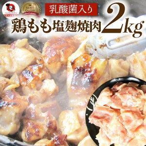 ジューシー鶏ももの塩麹漬け 焼肉 2kg (500g×4) BBQ 焼肉 バーベキュー 鶏もも 食べ物 鶏肉 アウトドア お家焼肉 レジャー 焼肉用 業務用 送料無料