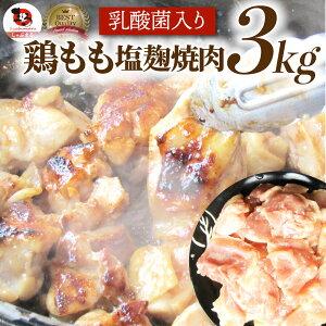 ジューシー鶏ももの塩麹漬け 焼肉 3kg (500g×6) BBQ 焼肉 バーベキュー 鶏もも 食べ物 鶏肉 アウトドア お家焼肉 レジャー 焼肉用 業務用 送料無料